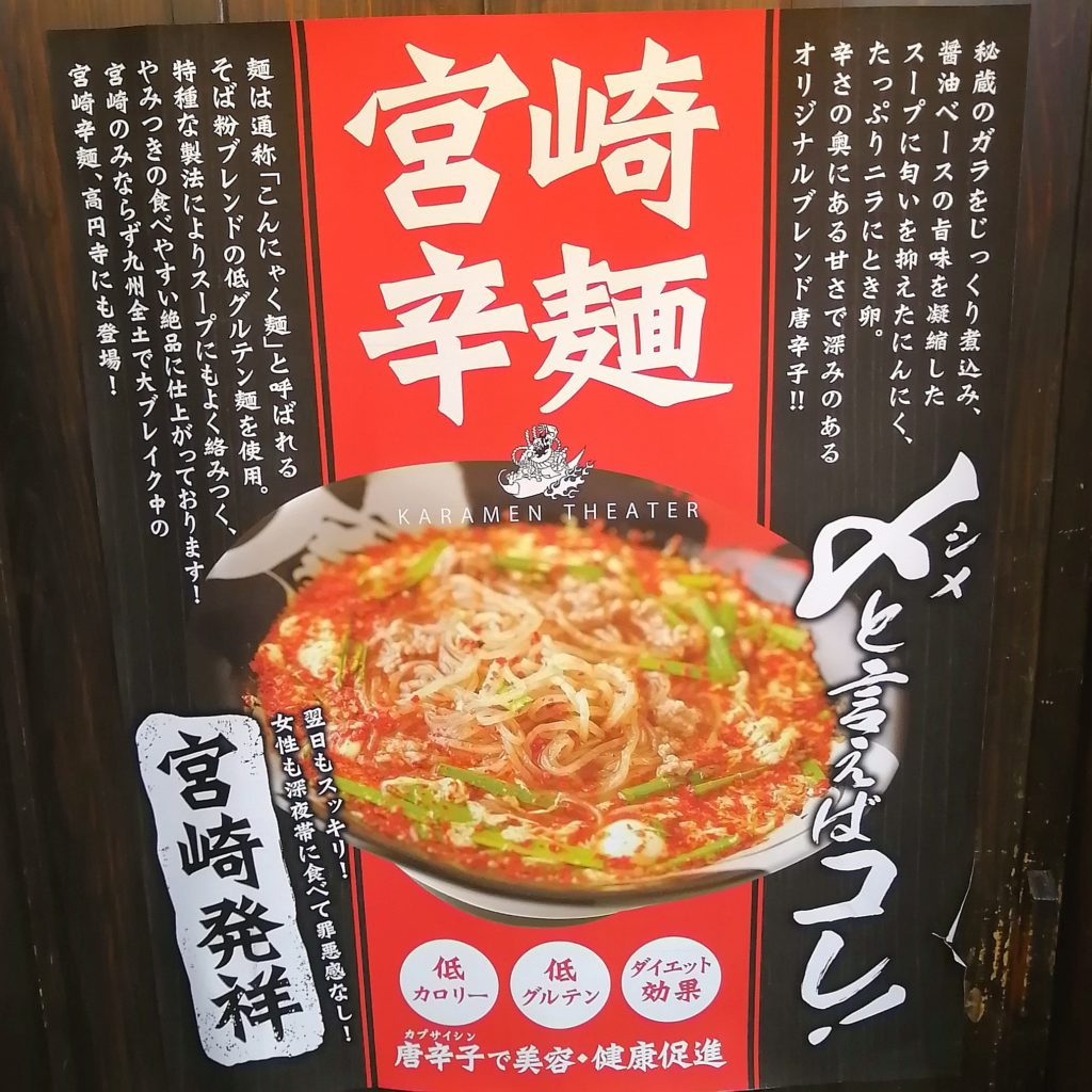 高円寺テイクアウト「宮崎辛麺劇場」辛麺の説明