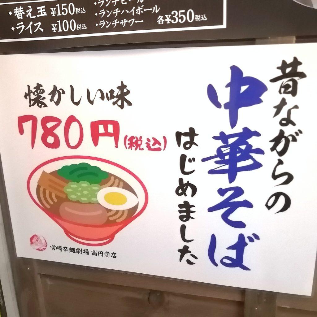 高円寺テイクアウト「宮崎辛麺劇場」メニュー・中華そば