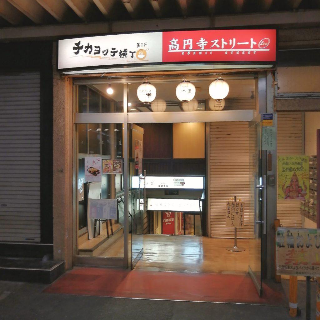 高円寺テイクアウト「わ蔵」チカヨッテ横丁