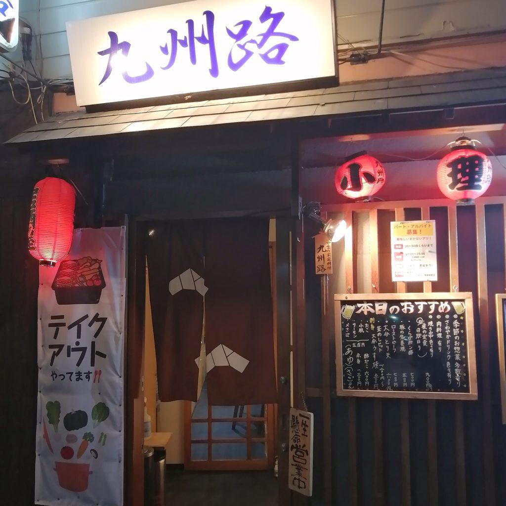 新高円寺駅前テイクアウト「九州路」外観