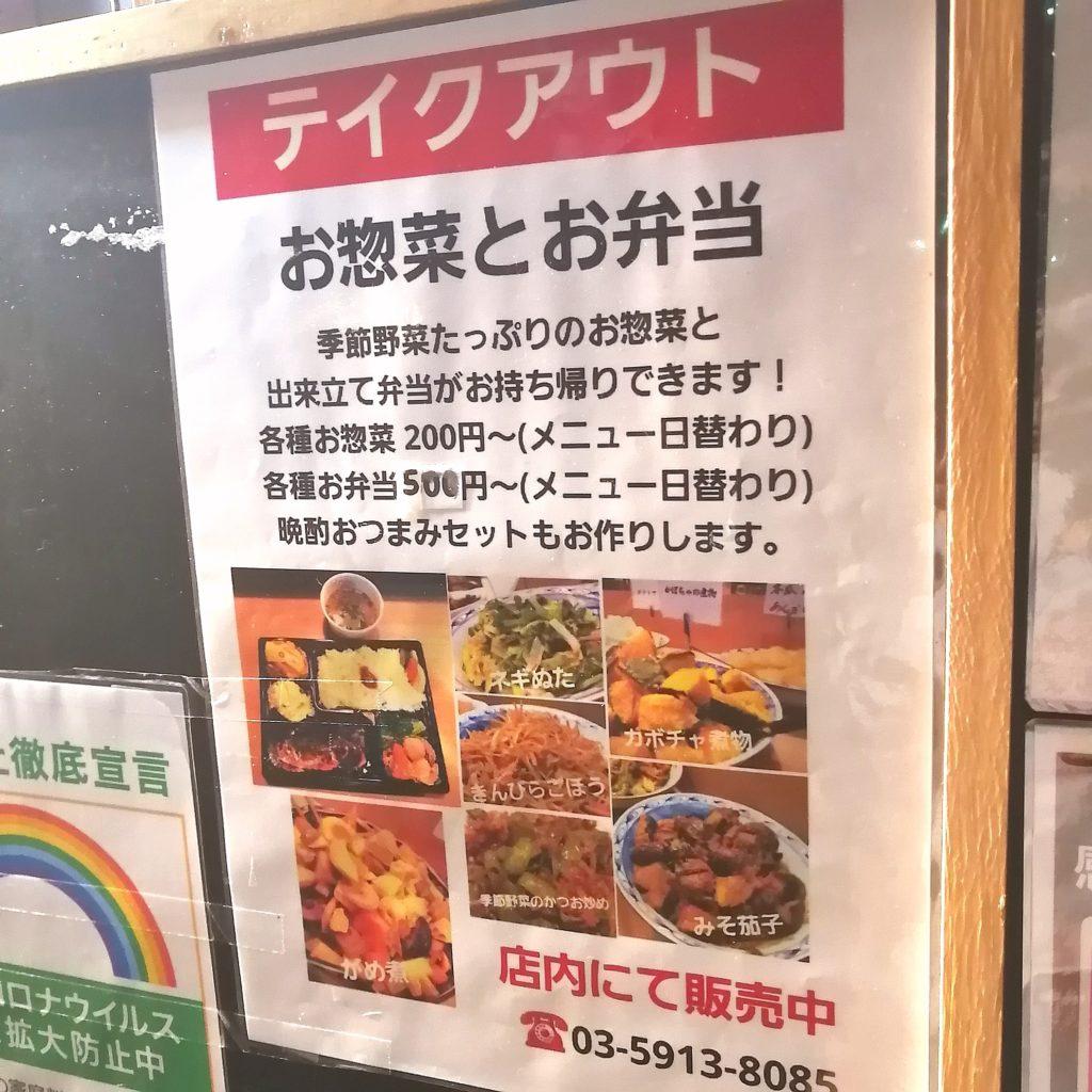 新高円寺駅前テイクアウト「九州路」お惣菜もテイクアウト可能
