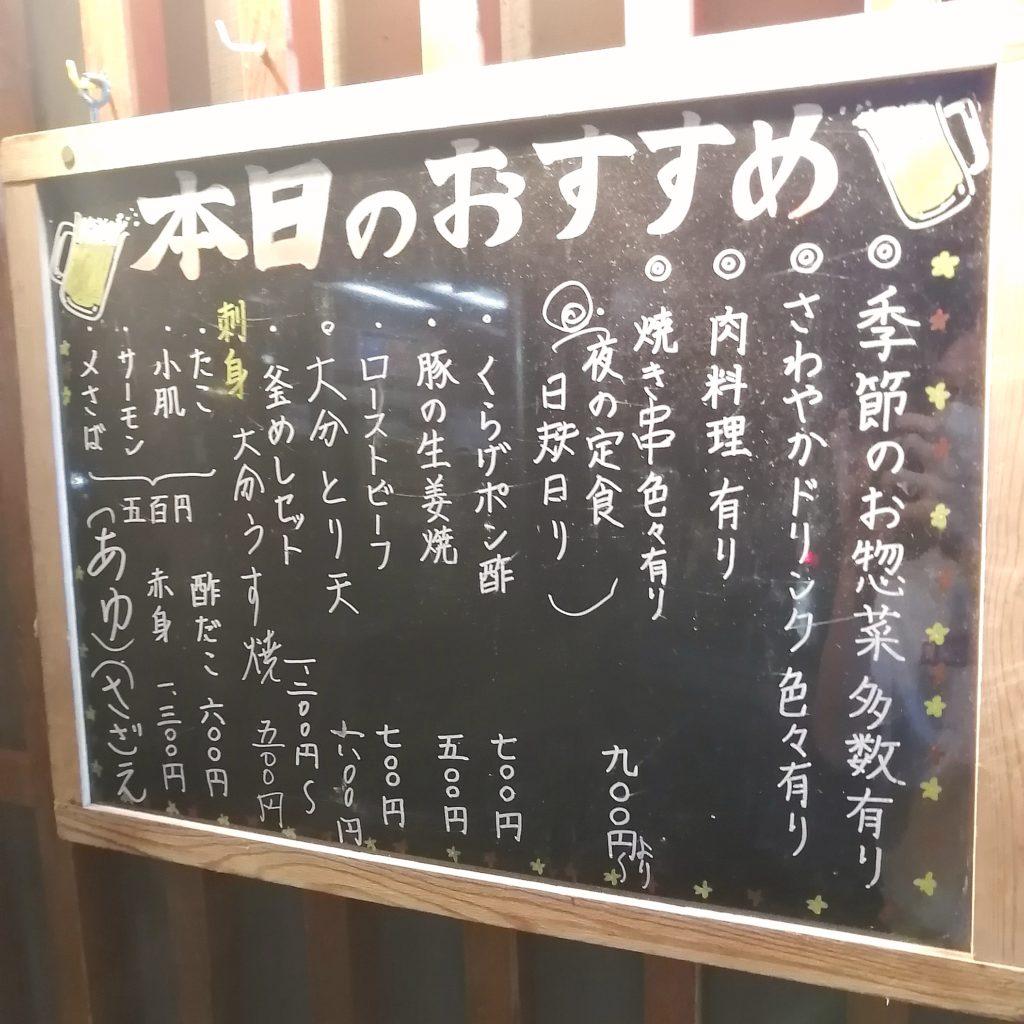 新高円寺駅前テイクアウト「九州路」本日のおすすめメニュー