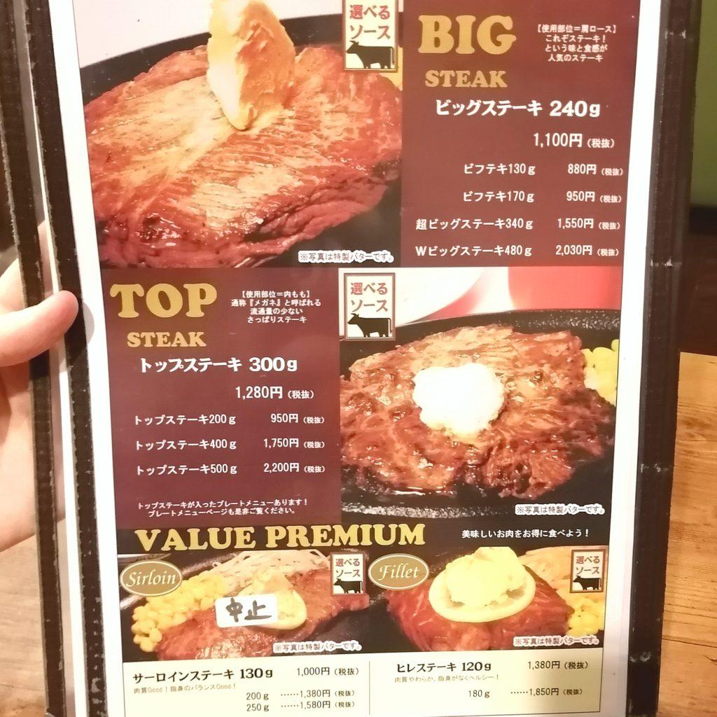 高円寺ステーキテイクアウト「すてーき亭」メニュー・ステーキ