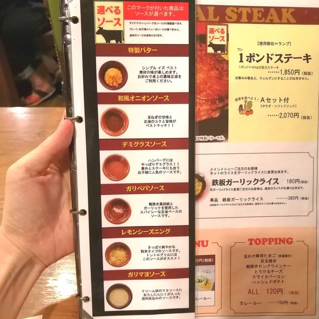高円寺ステーキテイクアウト「すてーき亭」メニュー・ステーキソース