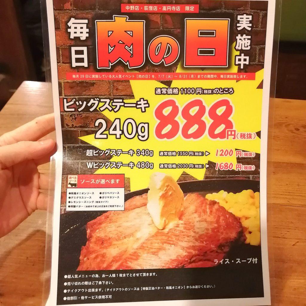 高円寺ステーキテイクアウト「すてーき亭」毎日肉の日