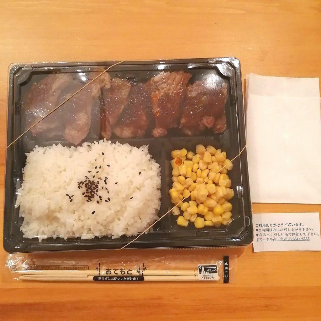 高円寺ステーキテイクアウト「すてーき亭」ビッグステーキ弁当240g