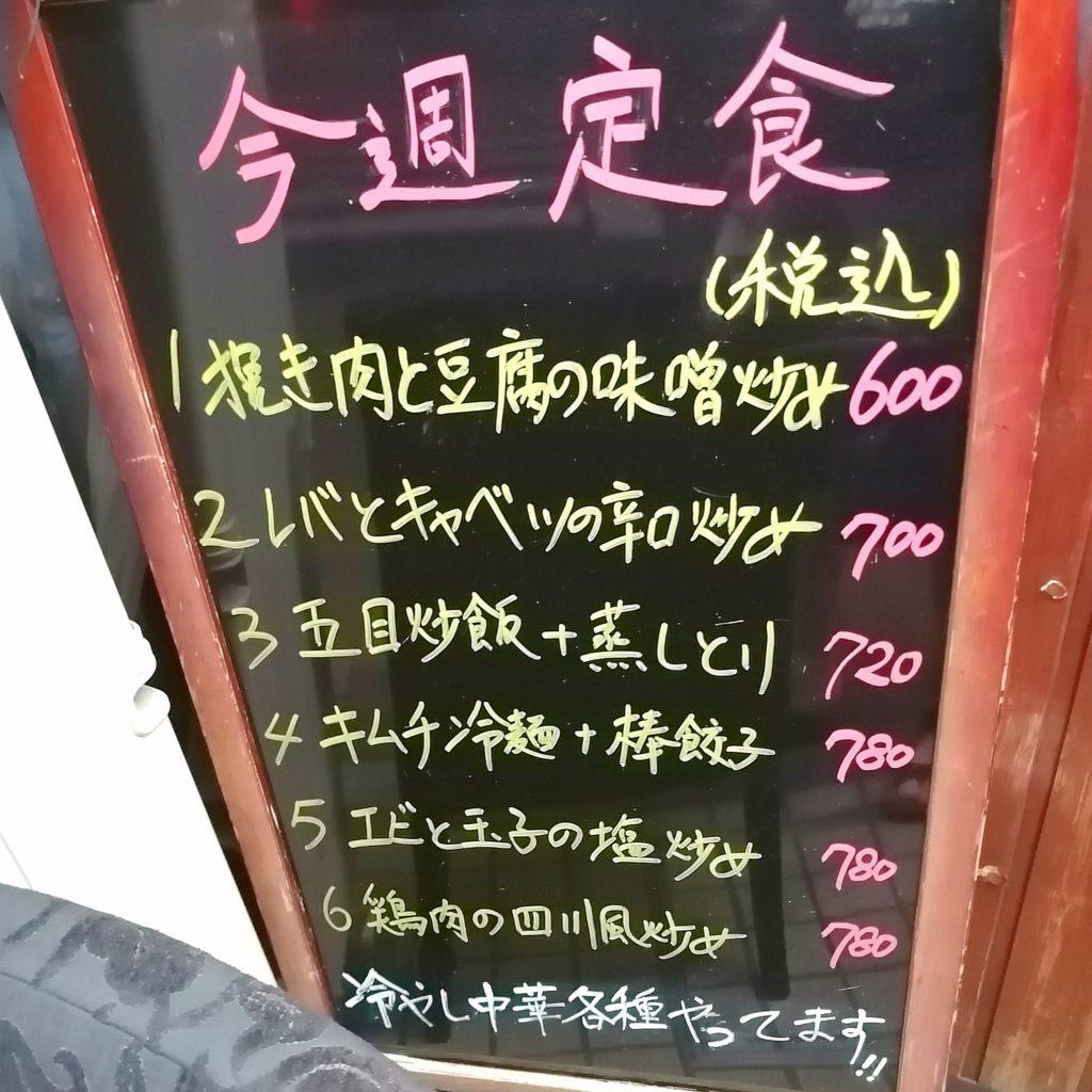 高円寺テイクアウト「祥龍房」今週の定食
