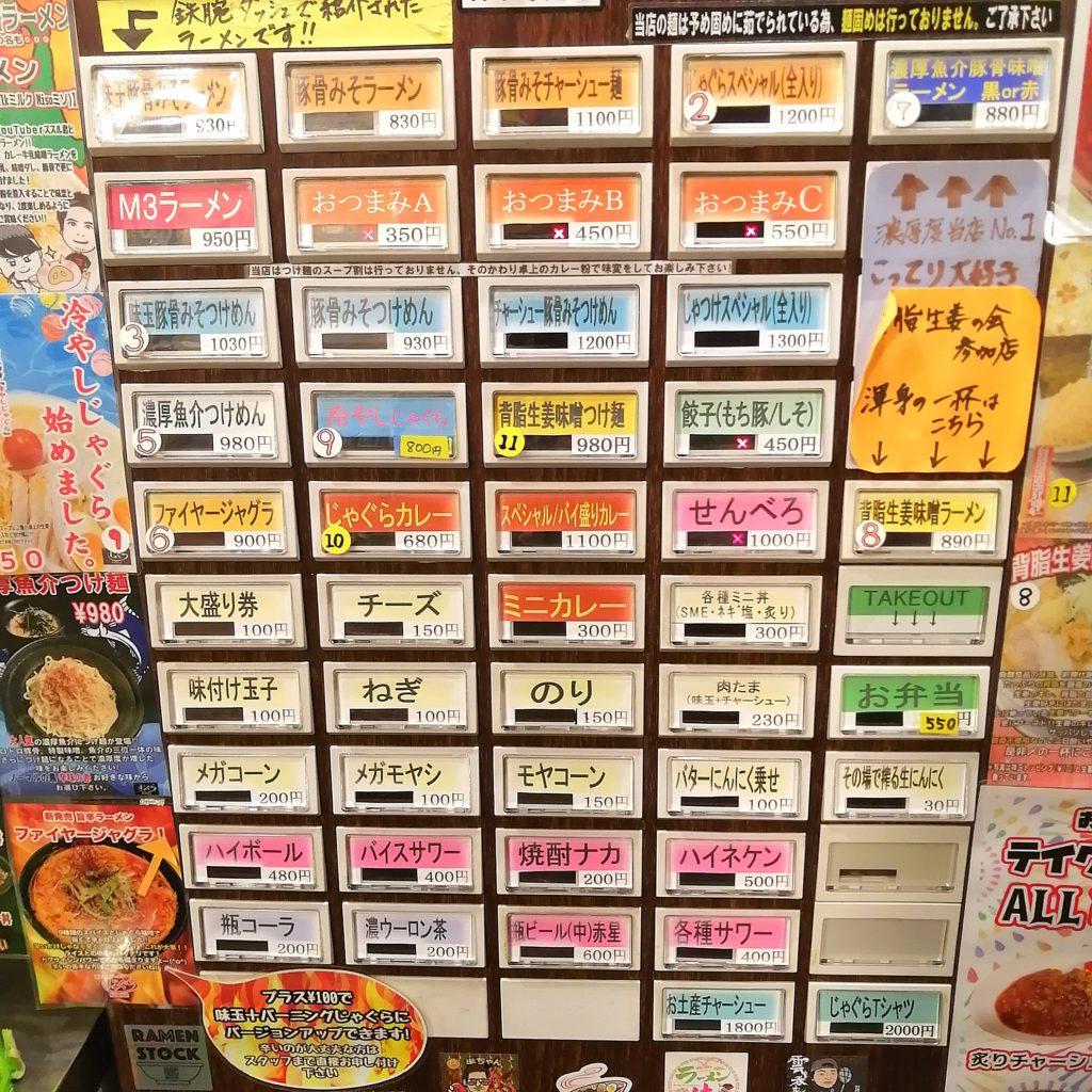新高円寺ラーメン「じゃぐら」券売機