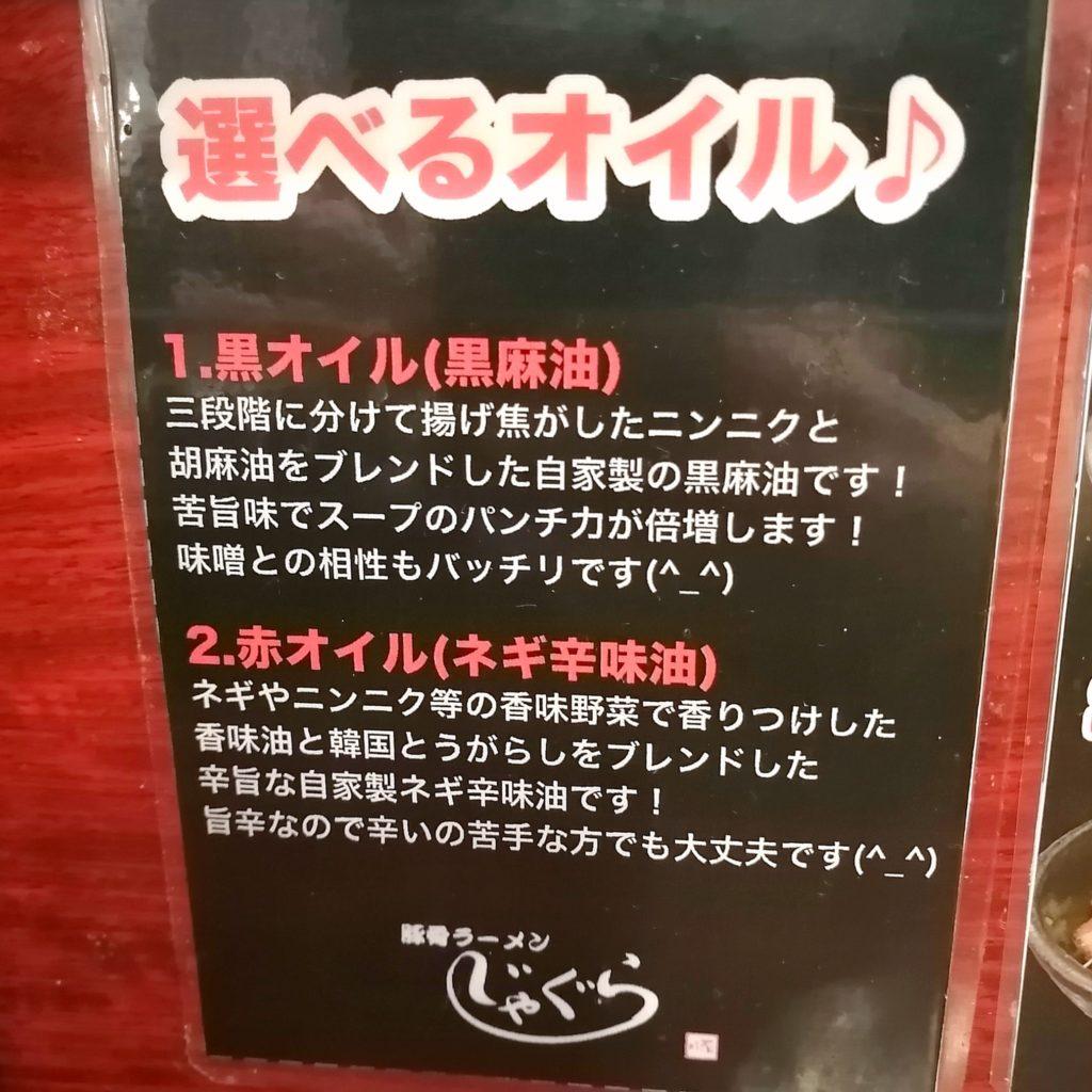新高円寺ラーメン「じゃぐら」仕上げ油