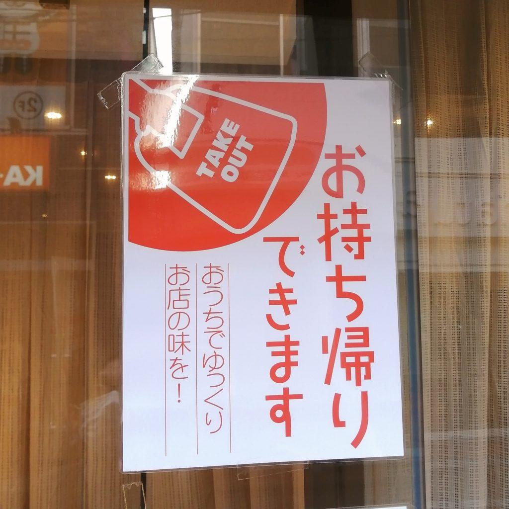 高円寺中華テイクアウト「太陽軒」テイクアウトできます