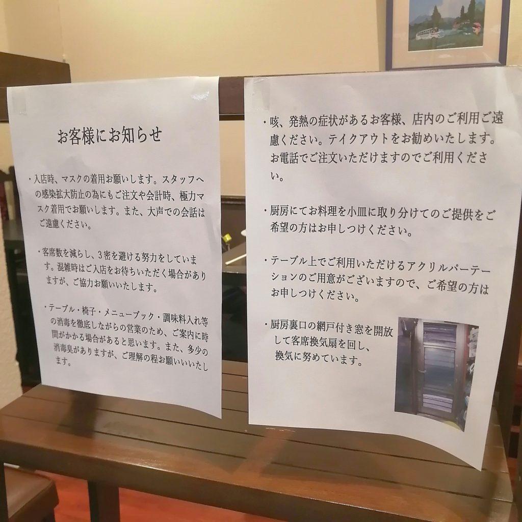高円寺中華テイクアウト「太陽軒」衛生対策