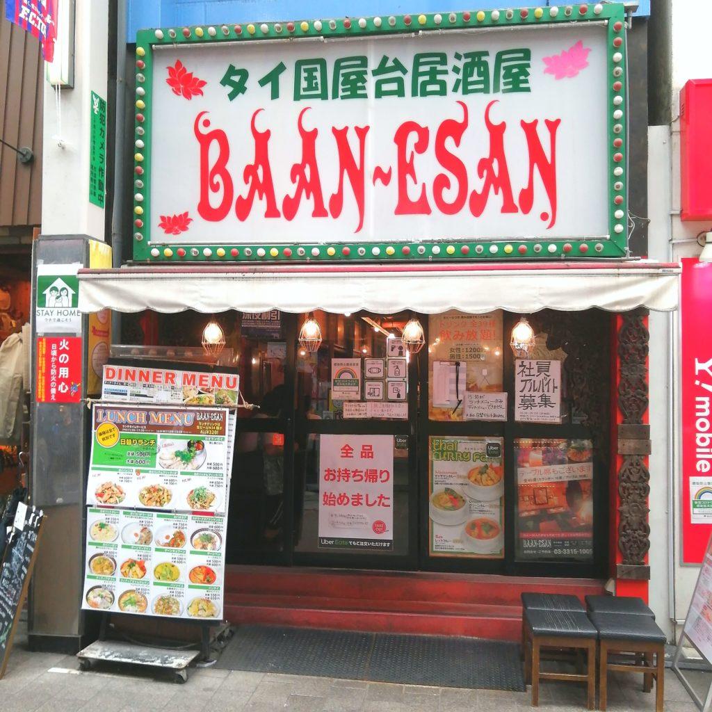 高円寺タイ料理テイクアウト「バーンイサーン」外観