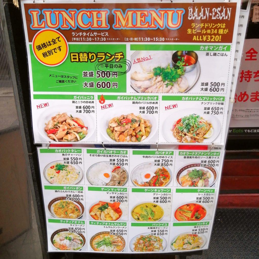 高円寺タイ料理テイクアウト「バーンイサーン」ランチメニュー