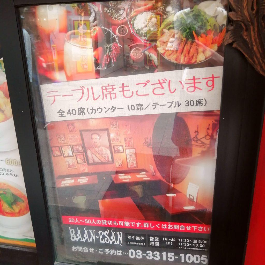 高円寺タイ料理テイクアウト「バーンイサーン」店内の席数