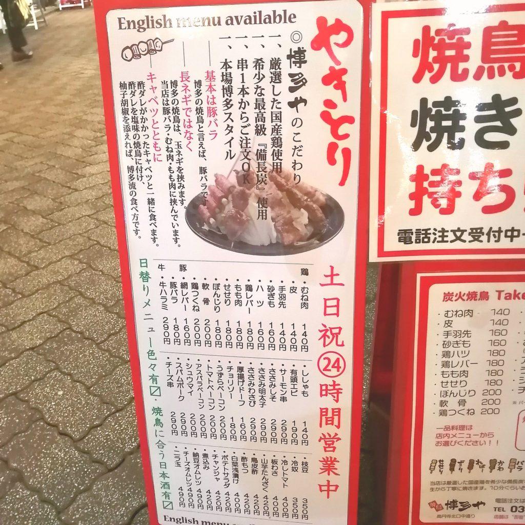 高円寺テイクアウト「焼鳥博多や」博多やのこだわり