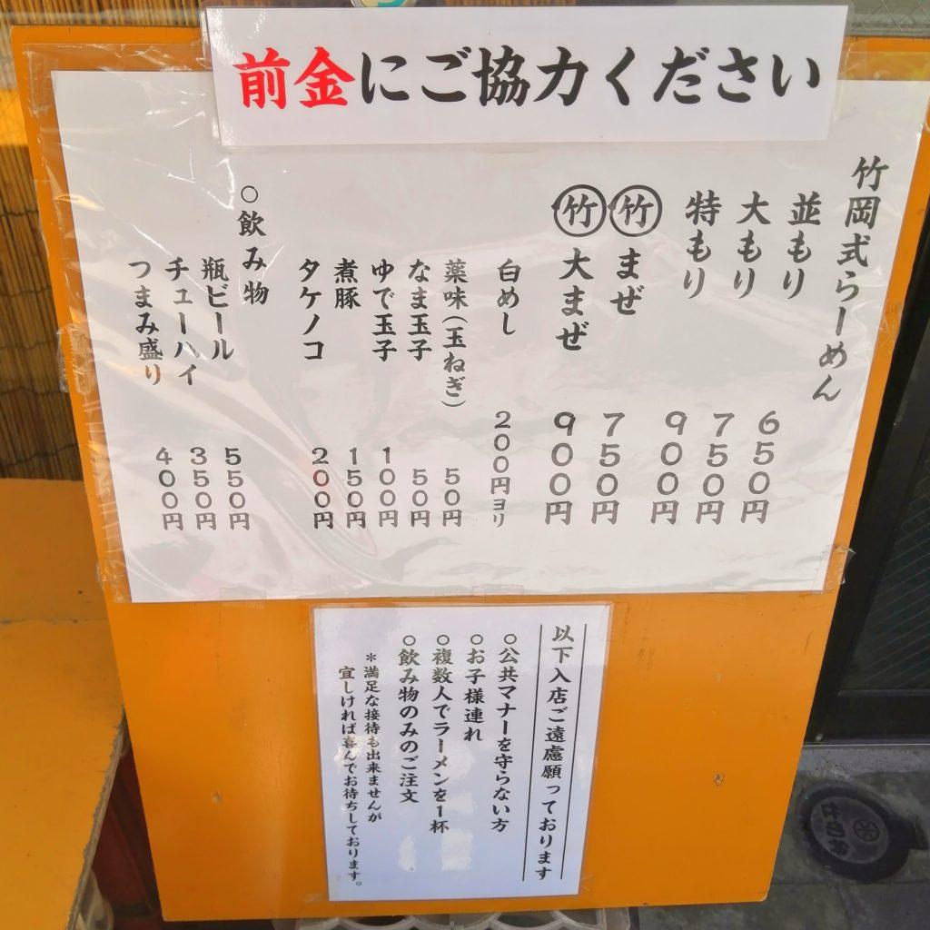 高円寺駅前ラーメン「オホーツク北見焼肉のっけ ひるのっけ」メニュー