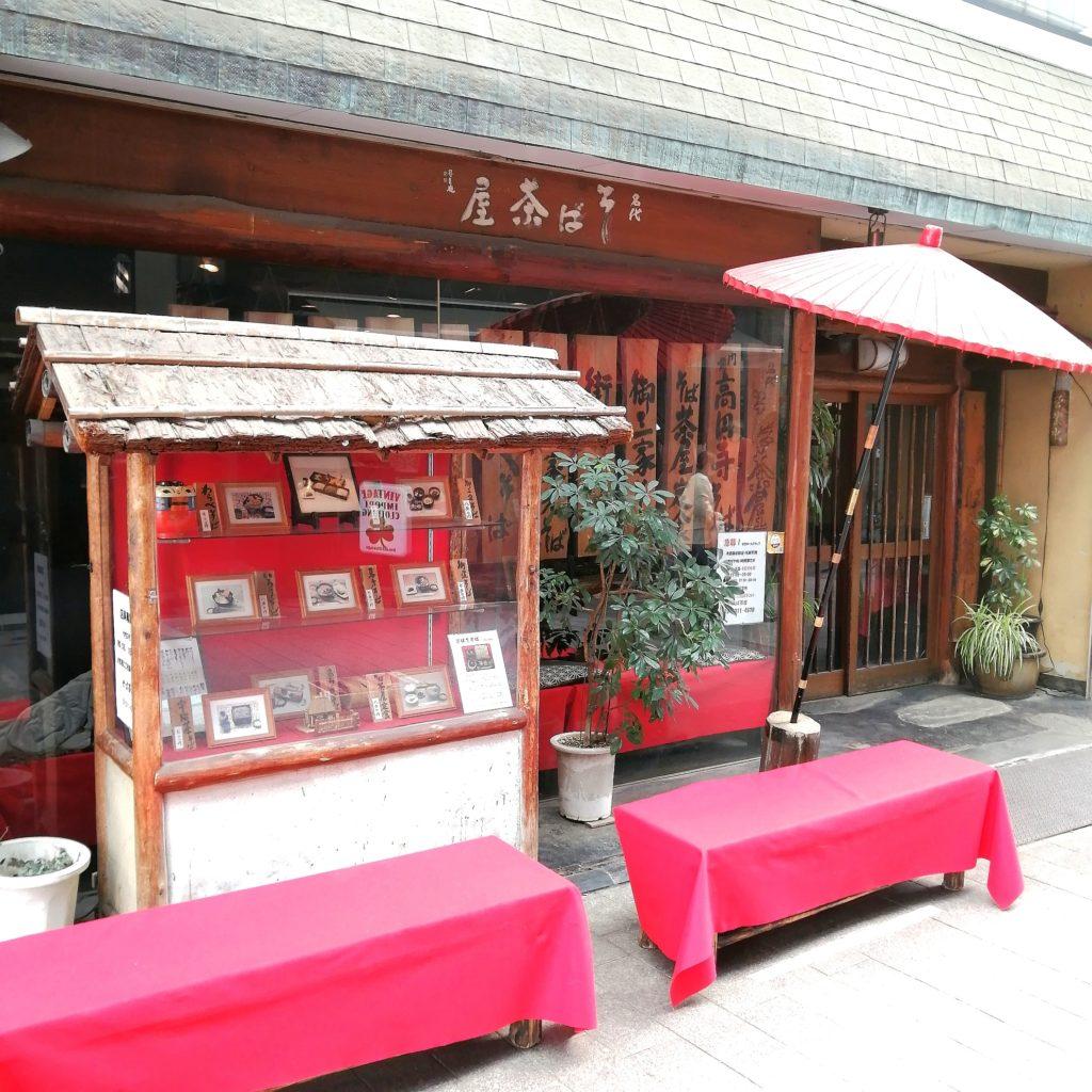 高円寺蕎麦「そば茶屋」外観