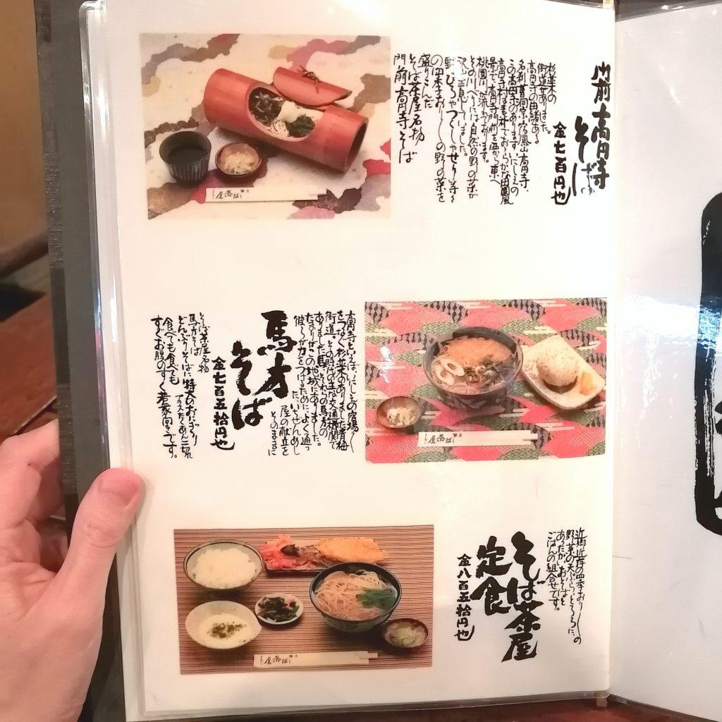 高円寺蕎麦「そば茶屋」メニュー