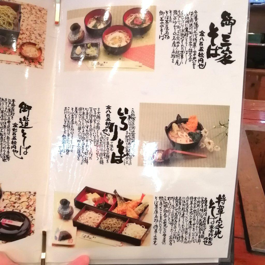 高円寺蕎麦「そば茶屋」メニュー2