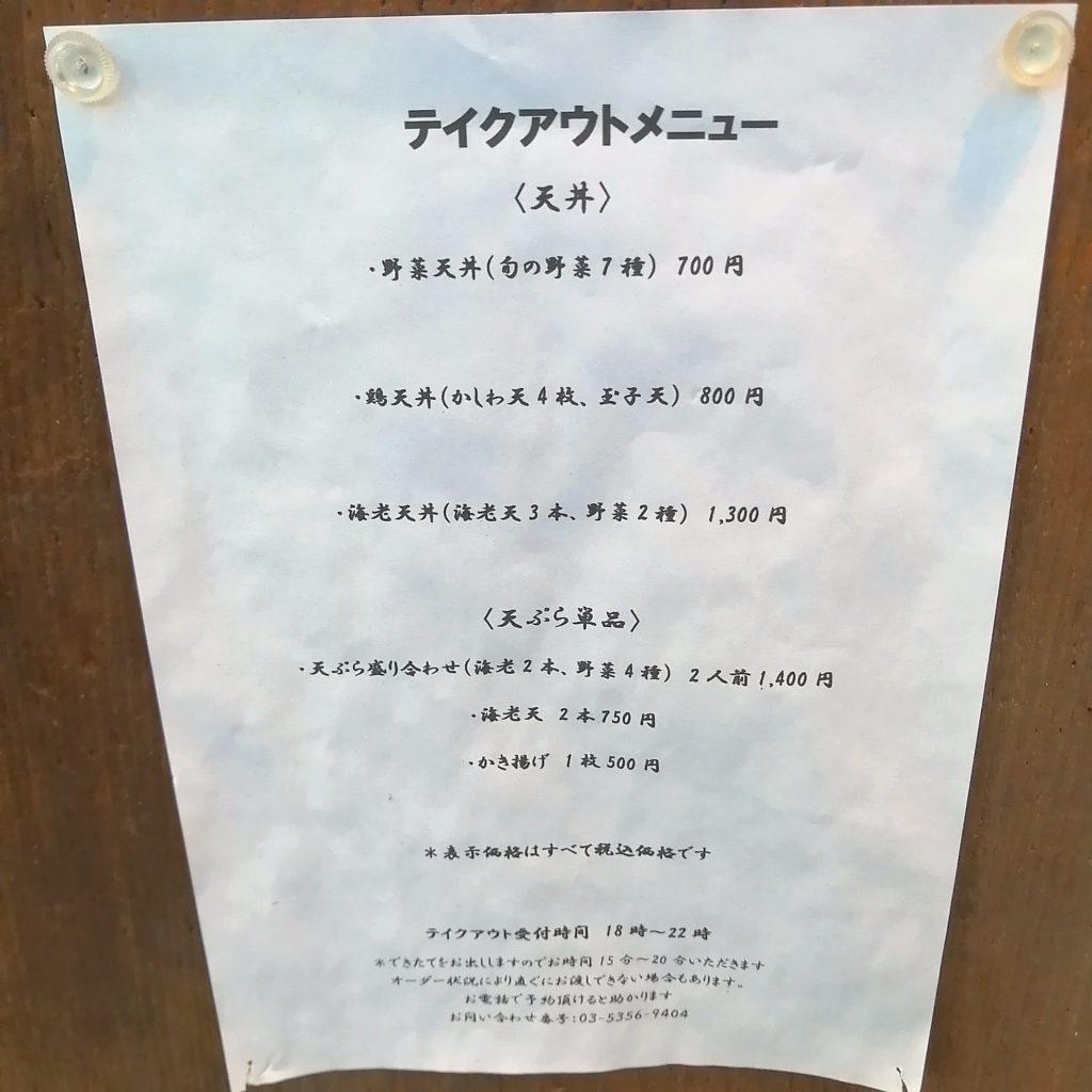 高円寺テイクアウト「椿」テイクアウトメニュー
