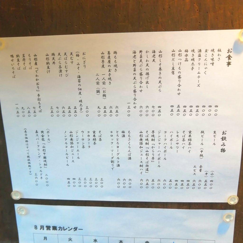 高円寺テイクアウト「椿」メニュー