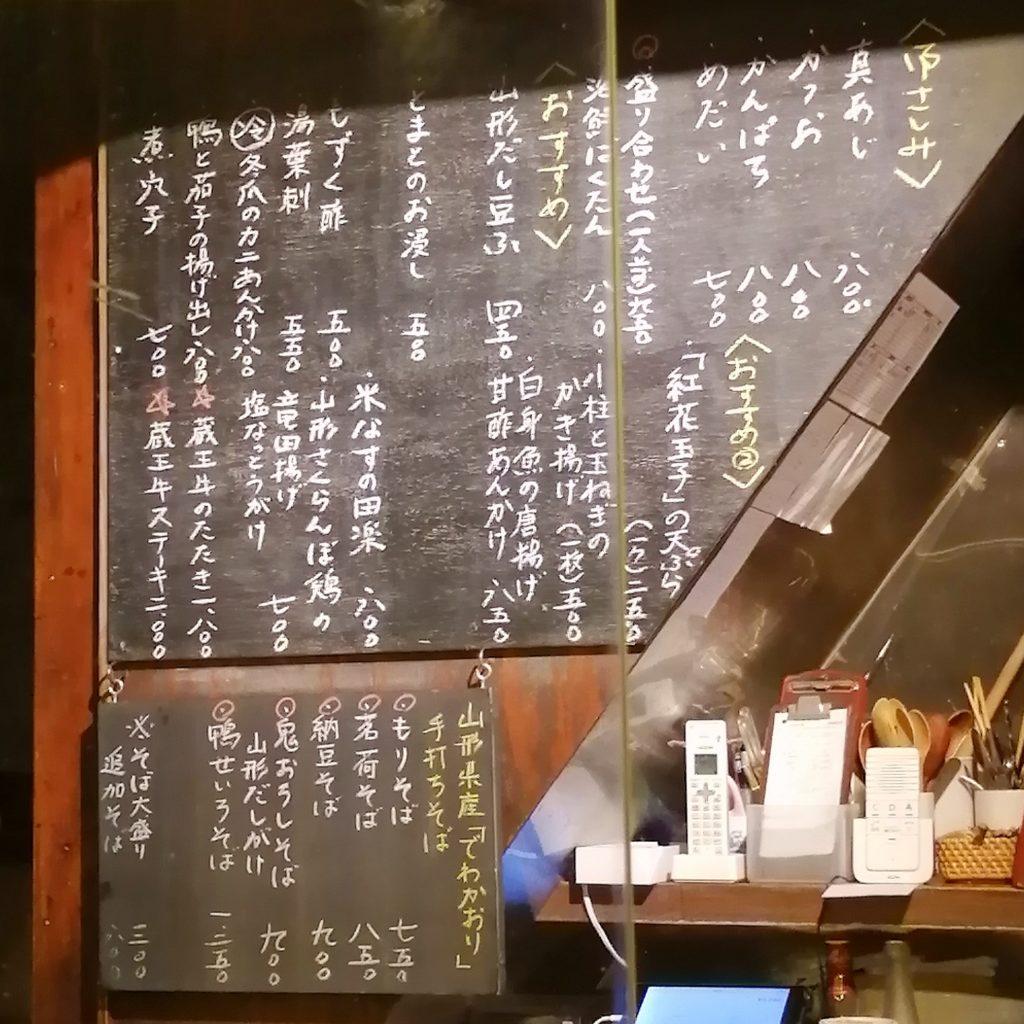 高円寺テイクアウト「椿」おすすめメニュー