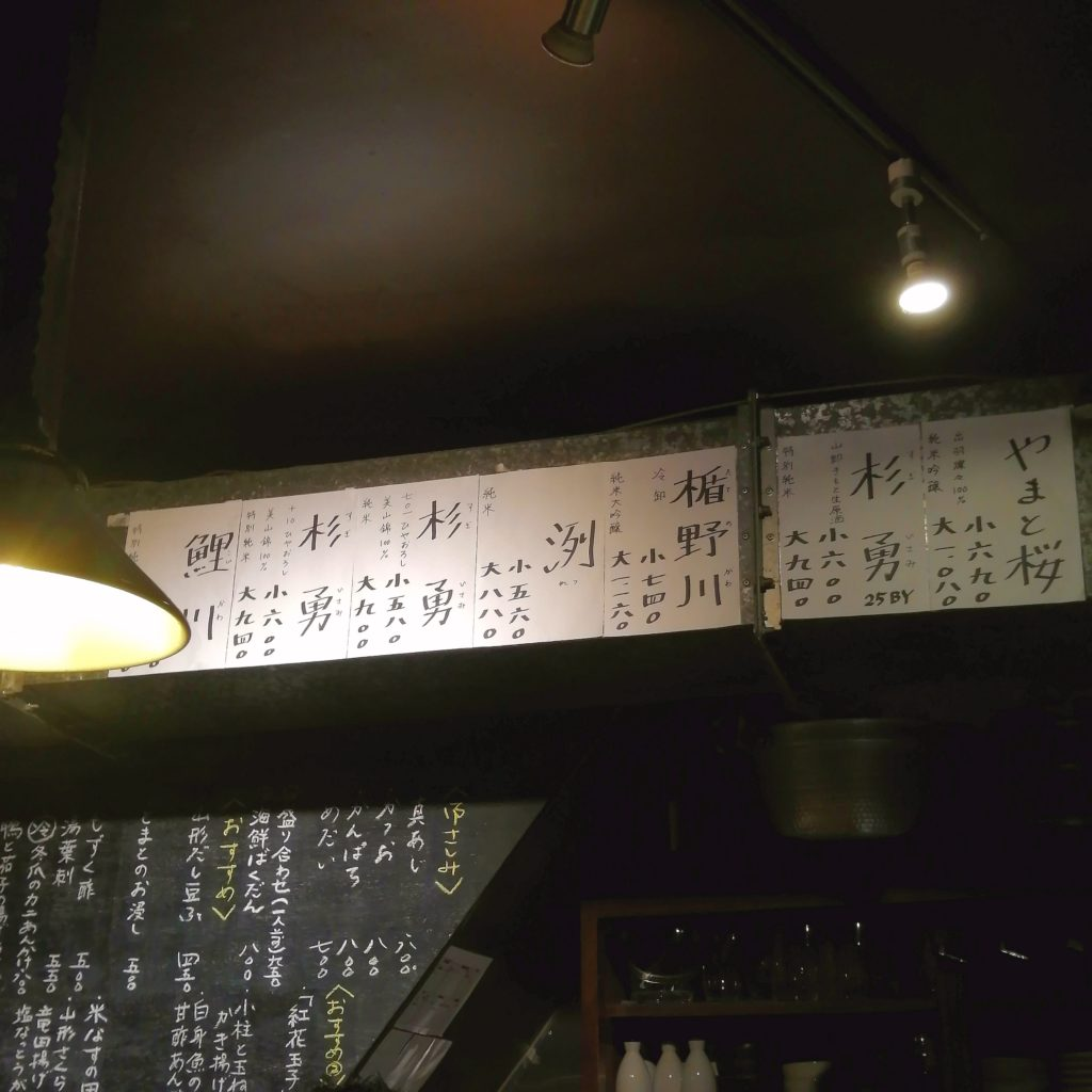 高円寺テイクアウト「椿」地酒メニュー