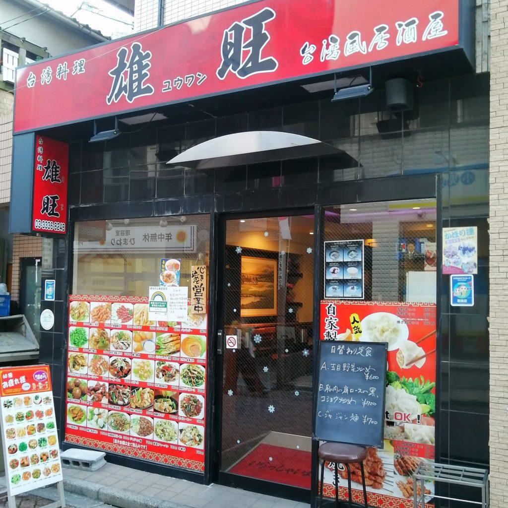 高円寺台湾料理「雄旺」外観