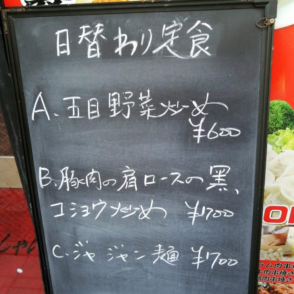 高円寺台湾料理「雄旺」日替わり定食