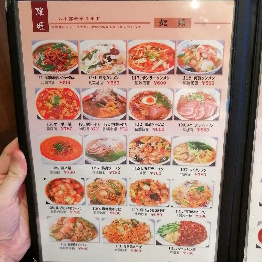 高円寺台湾料理「雄旺」メニュー表・麺類
