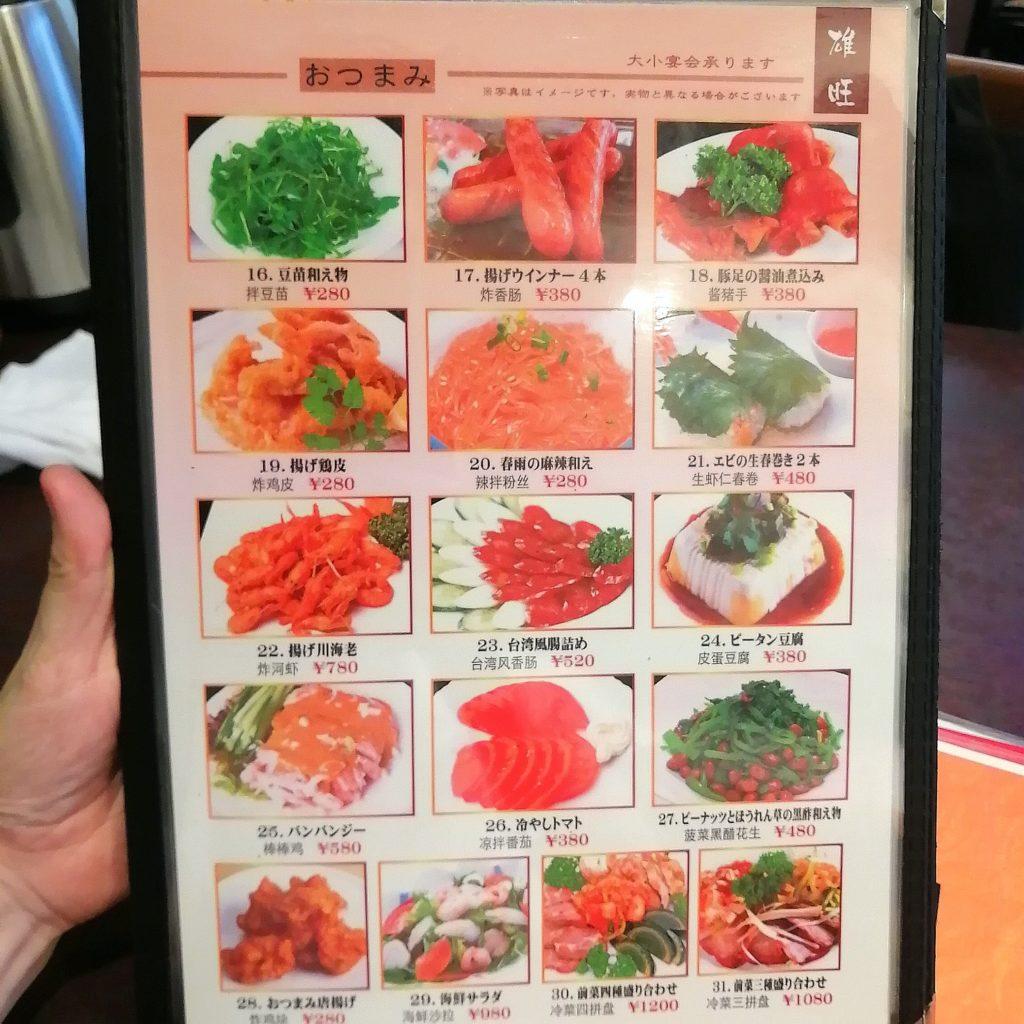 高円寺台湾料理「雄旺」メニュー表・おつまみ
