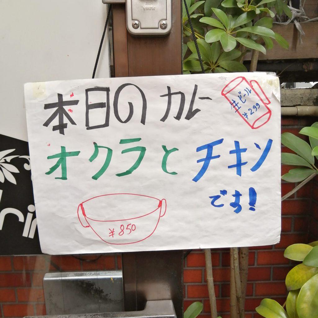 新高円寺カレー「ゴダワリ」本日のカレー