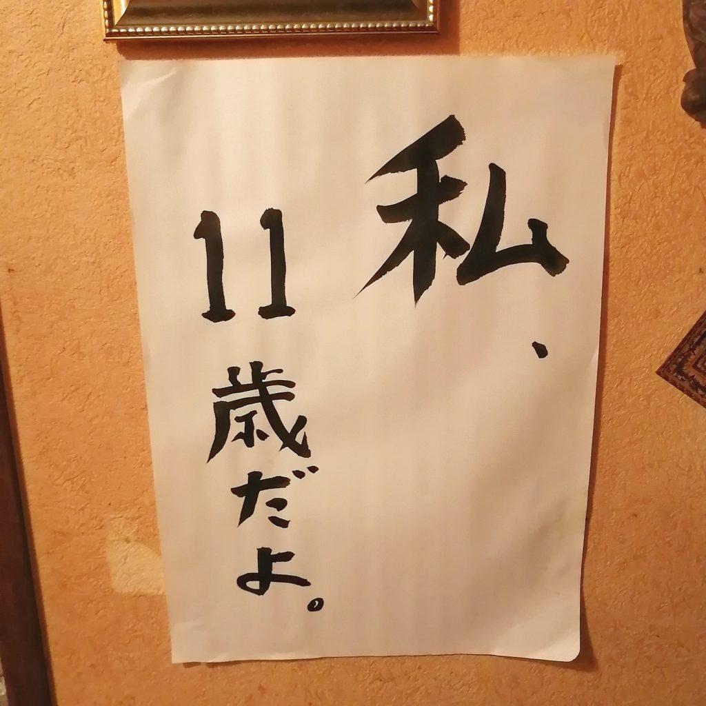 高円寺バー「BAR私」お店は11年目