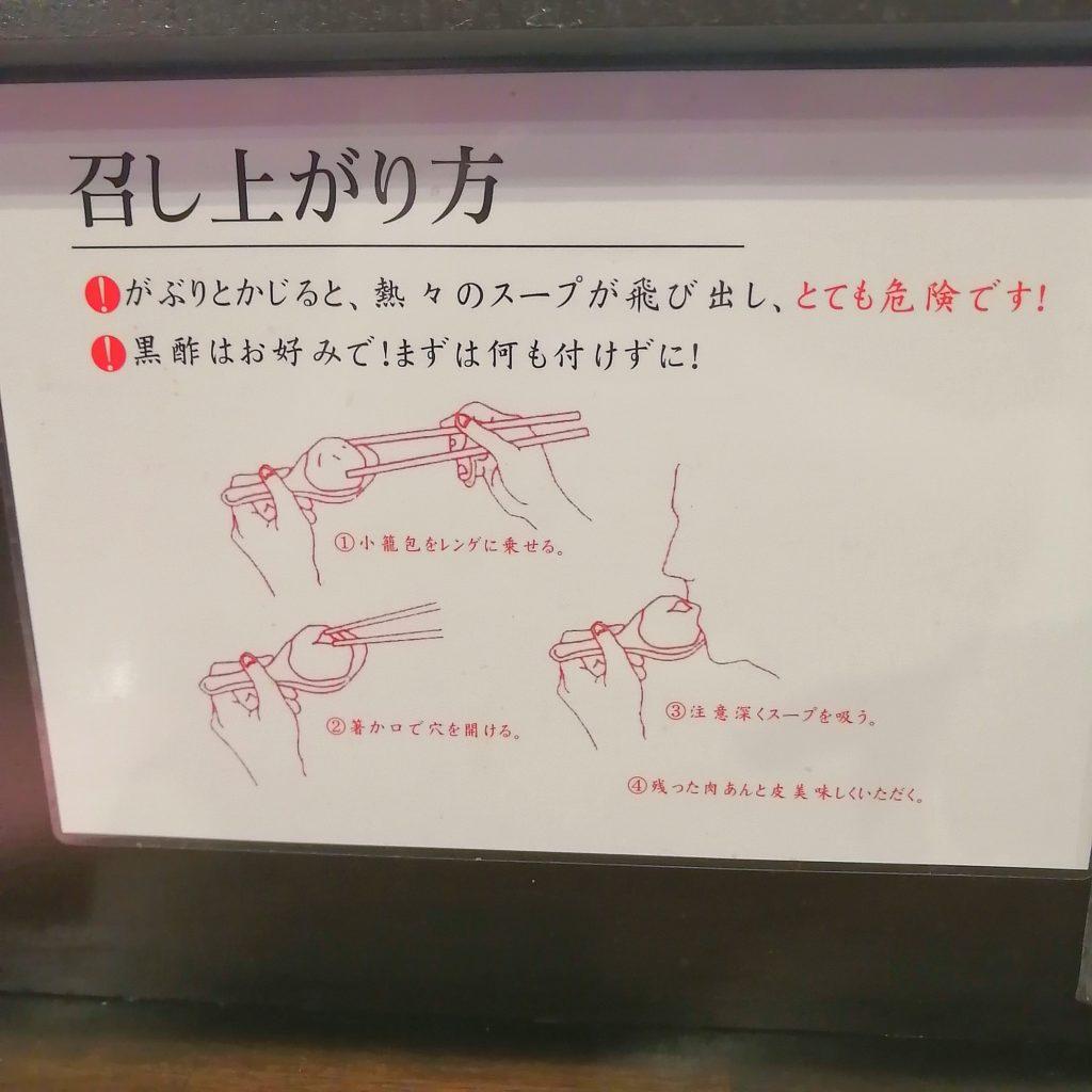 高円寺中華「孫ちゃん上海焼き小籠包」焼き小籠包の食べ方
