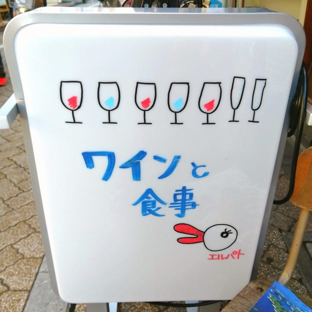 高円寺ハンバーガー「エルパト」看板