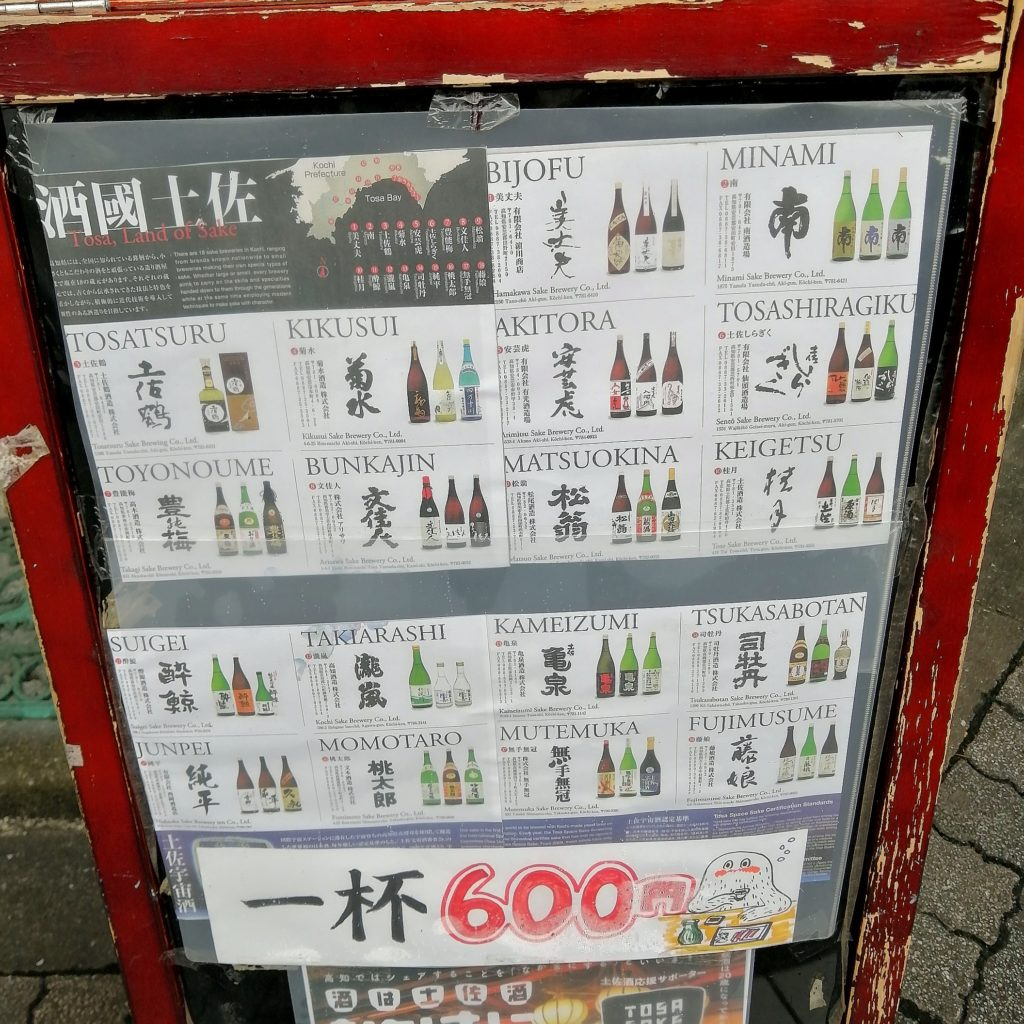 高円寺ラーメン「三神森」土佐の日本酒