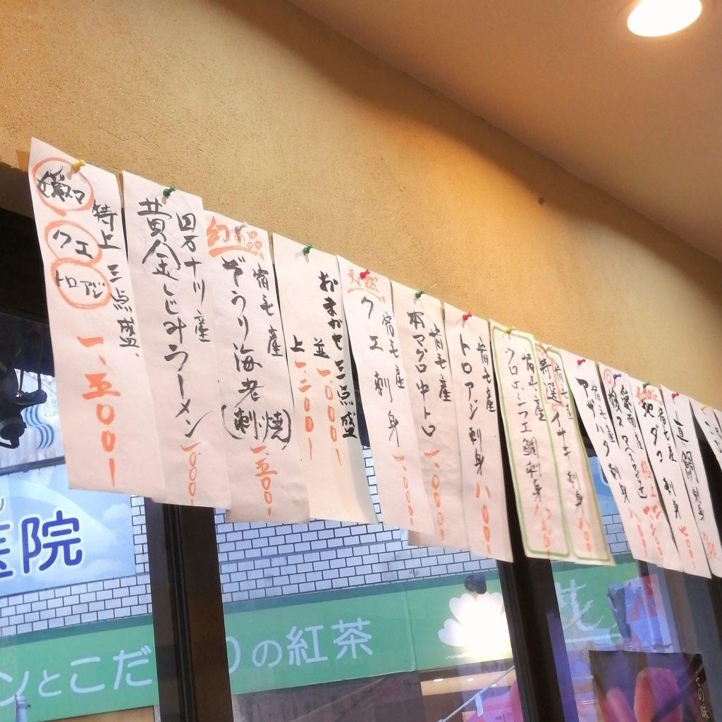 高円寺ラーメン「三神森」お薦めメニュー・海鮮