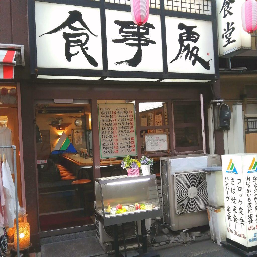 高円寺定食「富士川食堂」外観