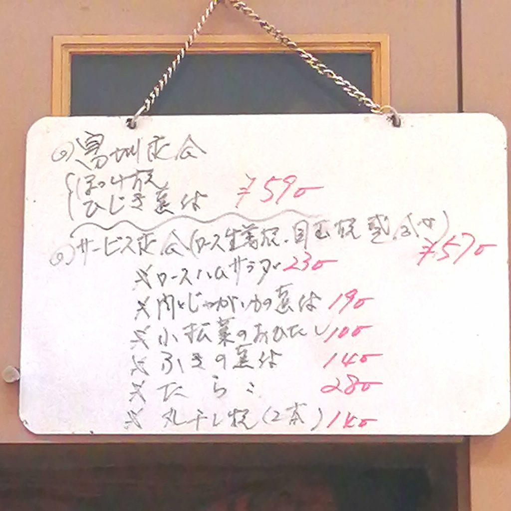 高円寺定食「富士川食堂」店内メニュー2