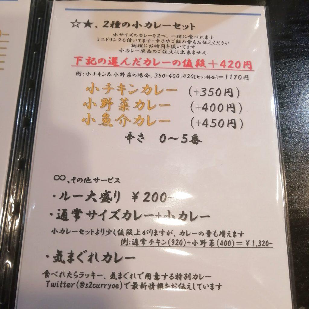 高円寺カレー「大江カレー」カレーメニュー2