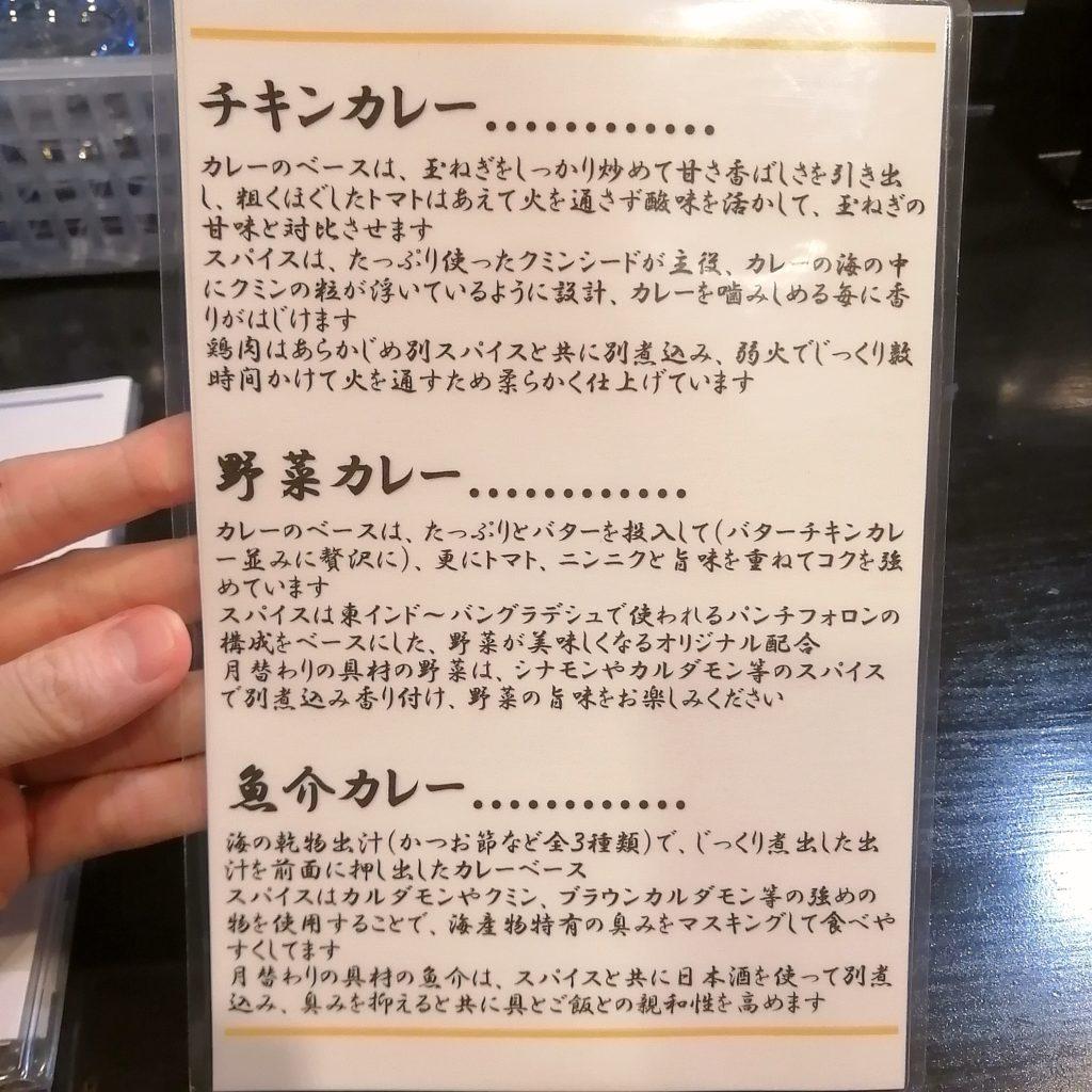 高円寺カレー「大江カレー」カレーの解説