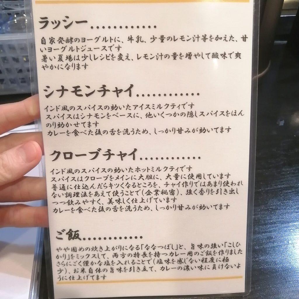 高円寺カレー「大江カレー」ドリンクの解説