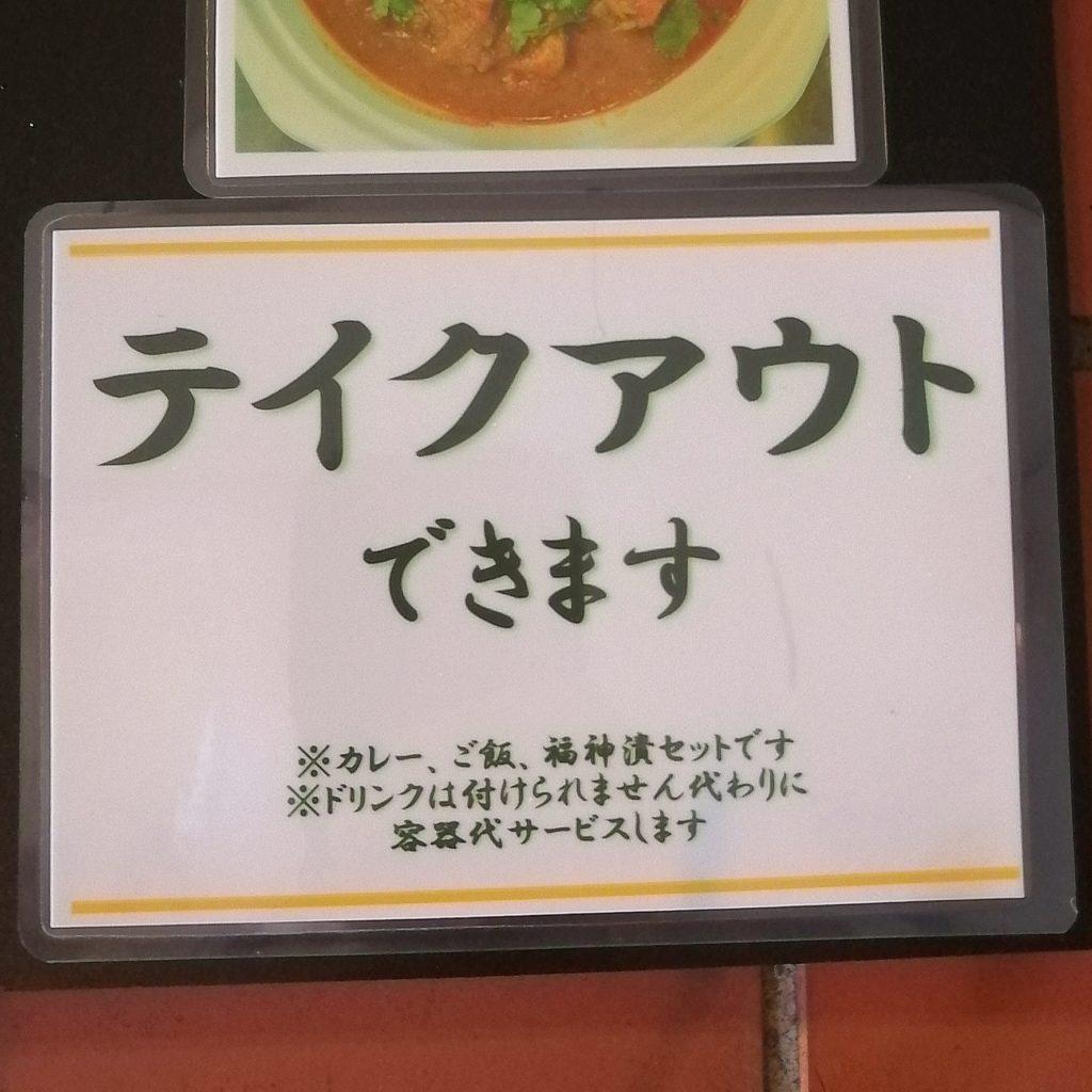高円寺カレー「大江カレー」テイクアウトできます