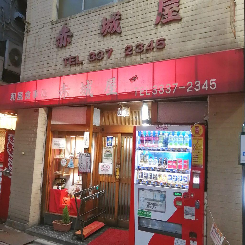 高円寺駅前定食「赤城屋」外観