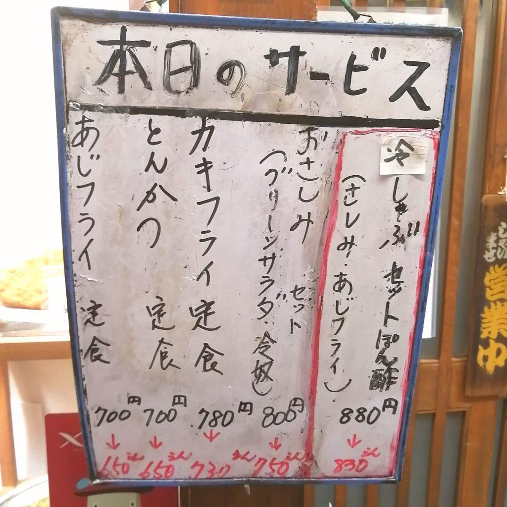 高円寺駅前定食「赤城屋」本日のサービス