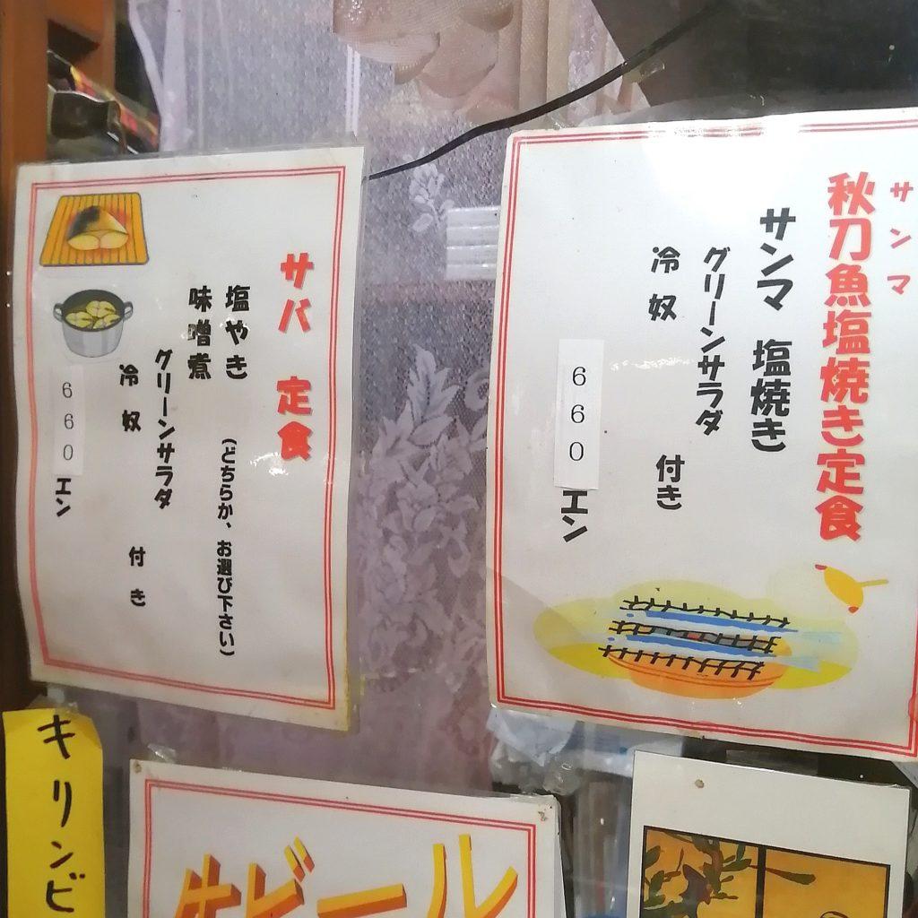 高円寺駅前定食「赤城屋」秋の魚定食