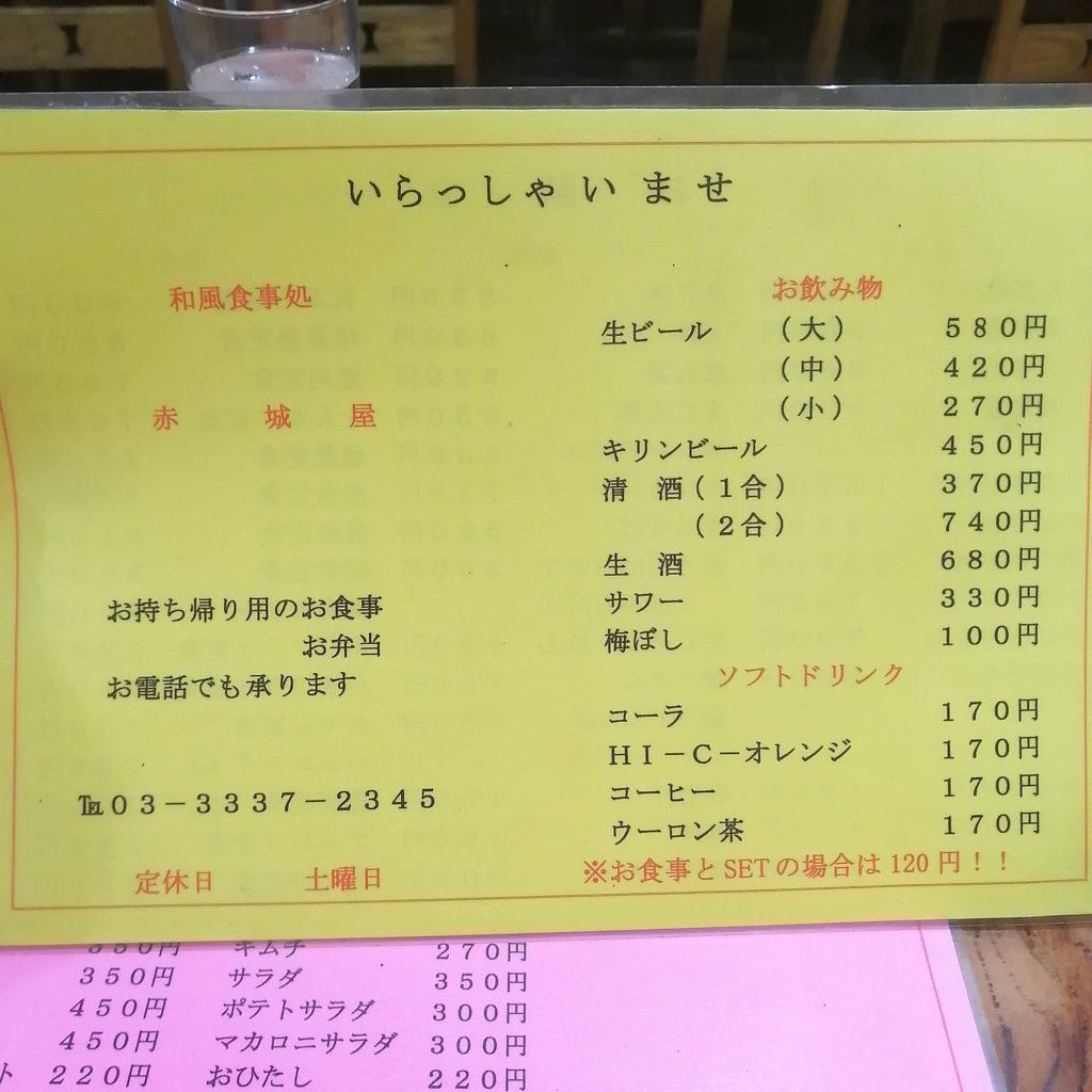 高円寺駅前定食「赤城屋」ドリンクメニュー