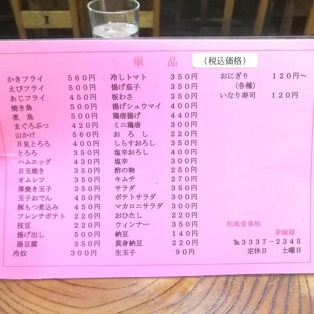 高円寺駅前定食「赤城屋」単品メニュー