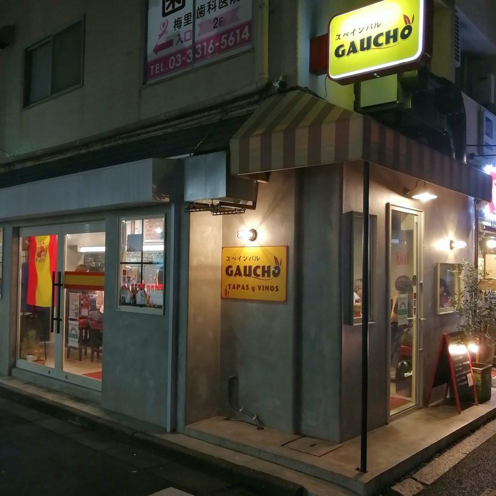 新高円寺・スペインバルGAUCHO外観
