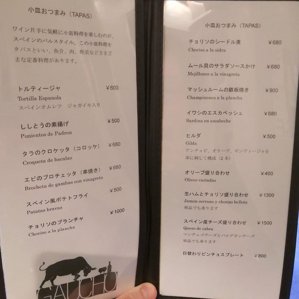 小皿おつまみ(TAPAS)メニュー